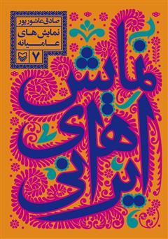 دانلود کتاب نمایشهای ایرانی: نمایشهای عامیانه - جلد 7