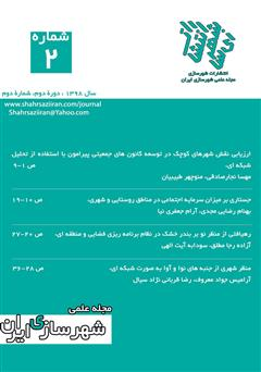 معرفی و دانلود مجله علمی شهرسازی ایران - شماره 2