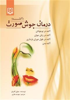 دانلود کتاب درمان جوش صورت (آکنه)