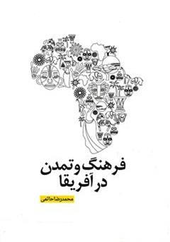 دانلود کتاب فرهنگ و تمدن در آفریقا