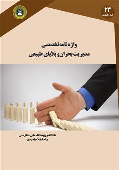 دانلود کتاب واژه نامه تخصصی مدیریت بحران و بلایای طبیعی