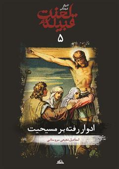 دانلود کتاب ادوار رفته بر مسیحیت (جلد 5 از مجموعه تاریخ فرهنگی قبیله لعنت)
