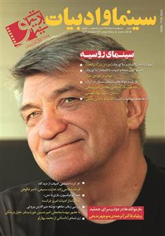 دانلود مجله سینما و ادبیات - شماره 52