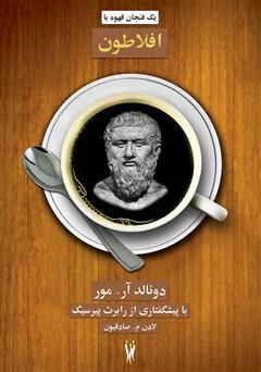 دانلود کتاب یک فنجان قهوه با افلاطون