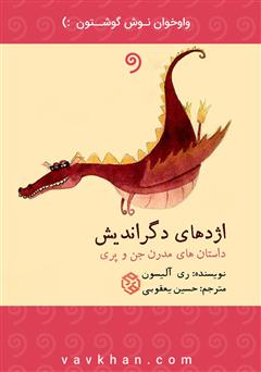 دانلود کتاب صوتی اژدهای دگراندیش: داستانهای مدرن جن و پری
