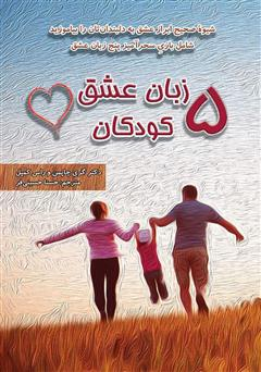 معرفی و دانلود کتاب پنج زبان عشق کودکان
