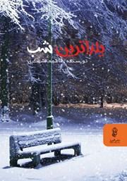 معرفی و دانلود کتاب یلداترین شب