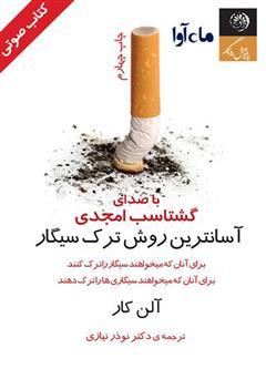 دانلود کتاب صوتی آسانترین روش ترک سیگار