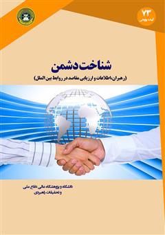 دانلود کتاب شناخت دشمن: رهبران، اطلاعات و ارزیابی مقاصد در روابط بین الملل