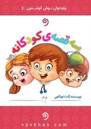 معرفی و دانلود کتاب صوتی سه قصه کودکانه