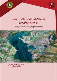 دانلود کتاب تامین و تحکیم راهبردی دفاعی - امنیتی در حوزه دریای خزر