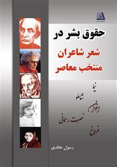 دانلود کتاب حقوق بشر در شعر شاعران منتخب معاصر