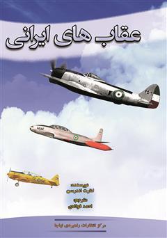 دانلود کتاب عقابهای ایرانی (هواپیمایی نظامی و غیرنظامی در ایران)