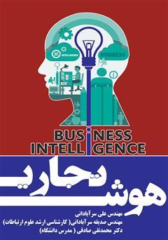 دانلود کتاب هوش تجاری
