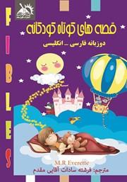 معرفی و دانلود کتاب قصههای کوتاه کودکانه