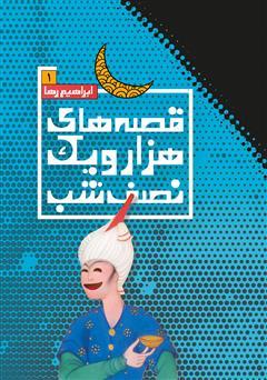 معرفی و دانلود کتاب قصههای هزار و یک نصفه شب - جلد اول