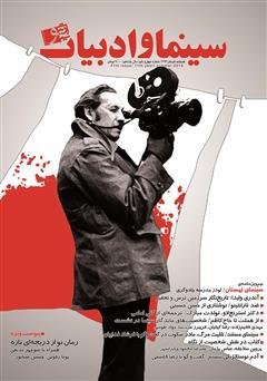 دانلود مجله سینما و ادبیات - شماره 41