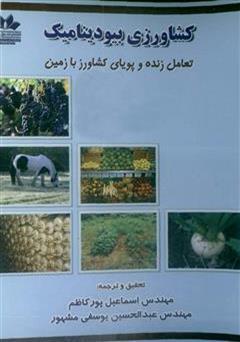 دانلود کتاب کشاورزی بیودینامیک: تعامل زنده و پویای کشاورز با زمین