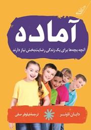 معرفی و دانلود کتاب آماده: آنچه بچهها برای یک زندگی رضایت بخش نیاز دارند