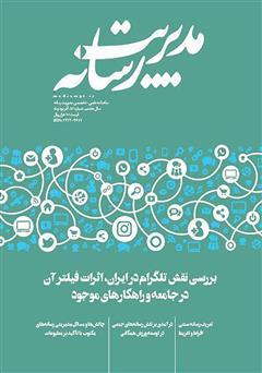 دانلود ماهنامه مدیریت رسانه - شماره 52