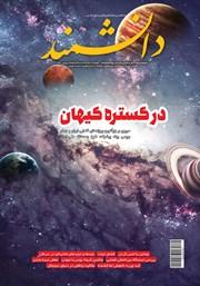 معرفی و دانلود ماهنامه دانشمند - شماره 692