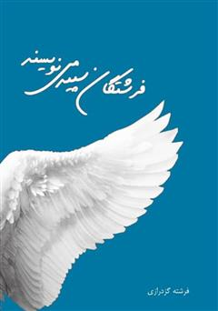 دانلود کتاب فرشتگان سپید مینویسند