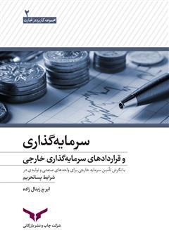 دانلود کتاب سرمایه گذاری و قراردادهای سرمایه گذاری خارجی