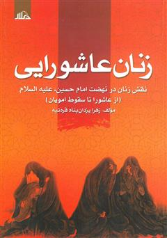 دانلود کتاب زنان عاشورایی؛ نقش زنان در نهضت امام حسین علیه السلام (از عاشورا تا سقوط امویان)