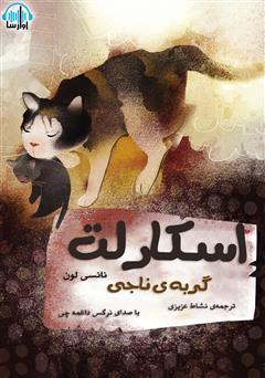 دانلود کتاب صوتی اسکارلت گربهی ناجی