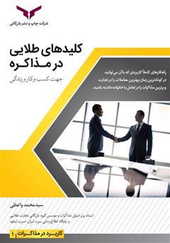 دانلود کتاب کلیدهای طلایی در مذاکره جهت کسب و کار و زندگی