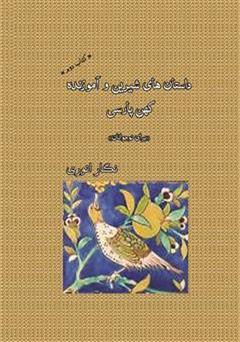 دانلود کتاب داستان های شیرین و آموزنده کهن پارسی (برای نوجوانان) - جلد 2