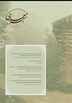 دانلود فصلنامه علمی - تخصصی معماری سبز - شماره 5