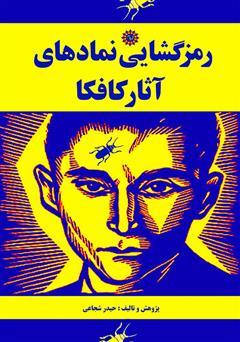 معرفی و دانلود کتاب رمزگشایی نمادهای آثار کافکا
