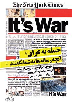 دانلود کتاب صوتی حمله به عراق: آنچه رسانهها به شما نگفتند