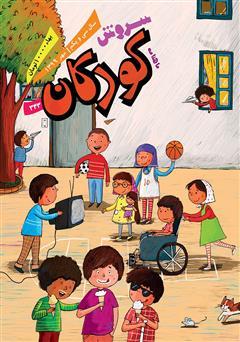 دانلود ماهنامه سروش کودکان - شماره 343 - مهر 1399