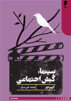 دانلود کتاب سینما: کنش اجتماعی