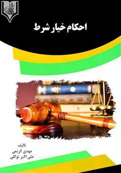 دانلود کتاب احکام خیار شرط (موضوع ماده 399 قانون مدنی)