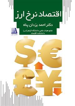 دانلود کتاب اقتصاد نرخ ارز