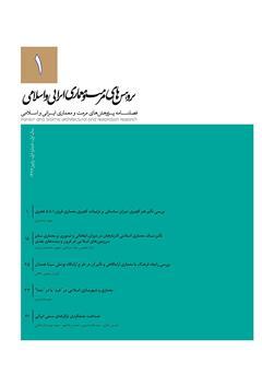 دانلود فصلنامه علمی پژوهشهای مرمت و مطالعات معماری ایرانی اسلامی - شماره 1