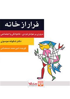 دانلود کتاب صوتی فرار از خانه: مروری بر عوامل فردی، خانوادگی و اجتماعی