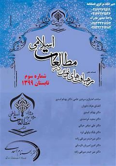 دانلود فصلنامه علمی رهیافتهای نوین در مطالعات اسلامی - شماره سوم - تابستان 1399
