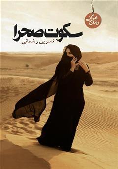 دانلود کتاب سکوت صحرا