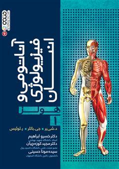 دانلود کتاب آناتومی و فیزیولوژی انسان هولز - جلد اول