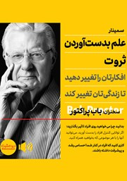 معرفی و دانلود خلاصه کتاب صوتی علم به دست آوردن ثروت