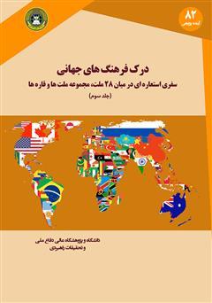 دانلود کتاب درک فرهنگهای جهانی: سفری استعارهای در میان 28 ملت، مجموعه ملتها و قارهها (جلد سوم)