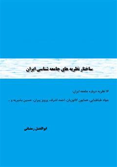 دانلود کتاب ساختار نظریههای جامعهشناسی ایران: 16 نظریه درباره جامعه ایران