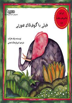 دانلود کتاب فیلی با گوشهای صورتی