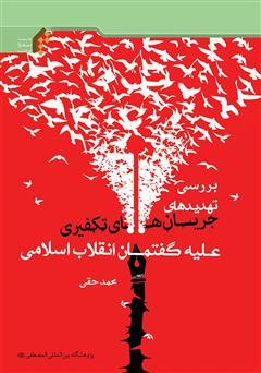 معرفی و دانلود کتاب بررسی تهدیدهای جریانهای تکفیری علیه گفتمان انقلاب اسلامی