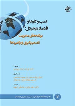 دانلود کتاب کسب و کارها و اقتصاد دیجیتال: برنامههای مدیریت تصمیمگیری و راهبردها