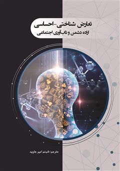معرفی و دانلود کتاب تعارض شناختی - احساسی: اراده دشمن و تاب آوری اجتماعی